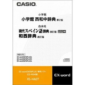 カシオ CASIO 電子辞書用追加コンテンツ 「西和中辞典[第2版]/現代スペイン語辞典[改訂版]/和西辞典[改訂版]」 XS-HA07【CD-ROM版】[XSHA07]