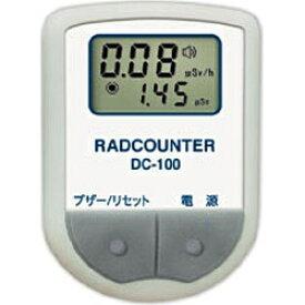 日本精密測器 NISSEI 空間線量計 DC-100【生産完了品】[DC100]【ribi_rb】