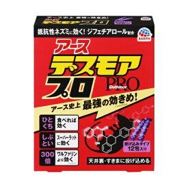 Dethmor PRO(デスモアプロ) 投げ込みタイプ 5g×12包 〔忌避用品〕アース製薬 Earth