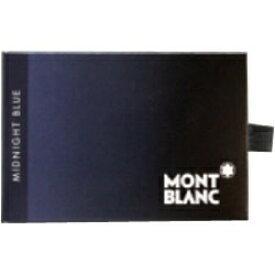 モンブラン MONTBLANC カートリッジインク(ミステリーブラック)