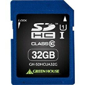 グリーンハウス GREEN HOUSE SDHCカード GH-SDHCUAシリーズ GH-SDHCUA32G [32GB /Class10][GHSDHCUA32G]