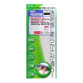 サンワサプライ SANWA SUPPLY キーボードカバー (NEC VALUESTAR W・Nシリーズ用) FA-TNX16[FATNX16]