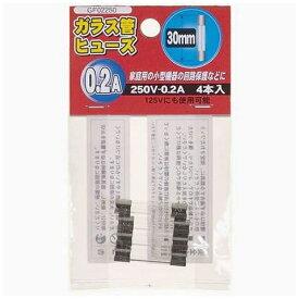 ヤザワ YAZAWA 【250V0.2A】ガラス管ヒューズ(長さ30mm) GF02250
