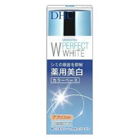 DHC ディーエイチシー DHC(ディーエイチシー) 薬用パーフェクトホワイト カラーベース アプリコット(30g)〔ファンデーション〕