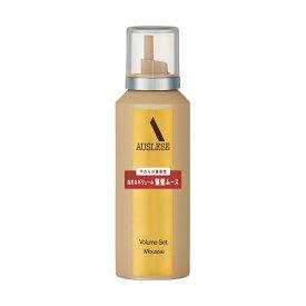 資生堂 shiseido AUSLESE(アウスレーゼ)ボリュームセットムースN(180g)[ALN]【rb_pcp】