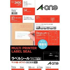 エーワン A-one ラベルシール プリンタ兼用 3列×8段 ホワイト 73524 [A4 /100シート /24面 /マット][宛名シール]