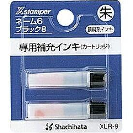 シヤチハタ Shachihata ネーム6・ブラック8・簿記スタンパー専用補充インキ(朱色) XLR-9[XLR9]