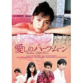 ハピネット Happinet 愛しのハーフ・ムーン 【DVD】