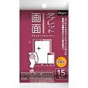 ナカバヤシ Nakabayashi タブレット対応 タブレット画面ドライタイプクリーナー (携帯タイプ・15枚) [Digio 2]…
