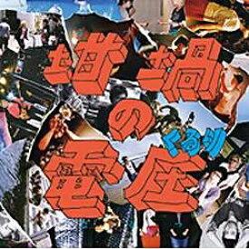 ビクターエンタテインメント Victor Entertainment くるり/坩堝の電圧(るつぼのぼるつ) 初回限定盤B 【CD】