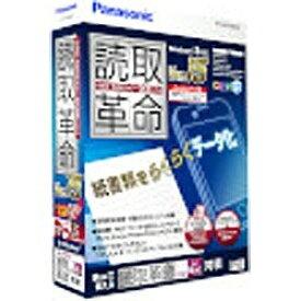 パナソニック Panasonic 〔Win版〕 読取革命 Ver.15 ≪バージョンアップ版≫[ヨミトリカクメイVER.15バージ] panasonic