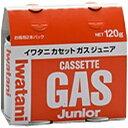 岩谷産業 Iwatani CB-JR-120P カセットガスジュニア2P(2本入り)[イワタニ ガスボンベ カセットボンベ CBJR120P]
