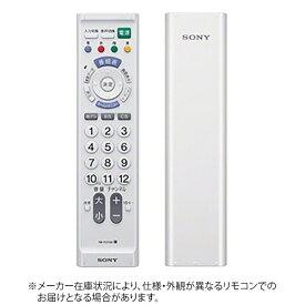 ソニー SONY リモートコマンダー RM-PZ110D(W)[RMPZ110DW]