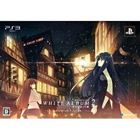 アクアプラス AQUAPLUS WHITE ALBUM2 -幸せの向こう側- プレミアムエディション【PS3】