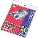 アイリスオーヤマ IRIS OHYAMA ラミネーター専用フィルム(A5サイズ・20枚入) LZ-15A520[LZ15A520]