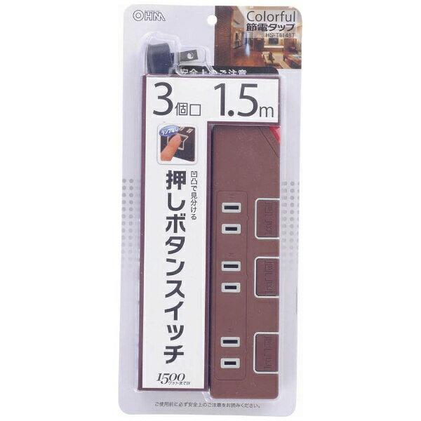 オーム電機(OHM) プッシュスイッチ式節電タップ (3個口・1.5m・ブラウン) HST1148T