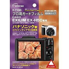 エツミ ETSUMI 液晶保護フィルム(カシオ EXILIM EX-H50専用)E-7190[E7190プロヨウガードフィルム]