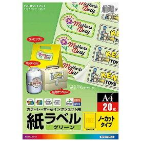 コクヨ KOKUYO カラーLBP&インクジェット用紙ラベル (A4・20枚) KPC-F590G[KPCF590G]【wtcomo】
