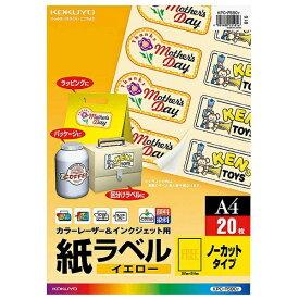 コクヨ KOKUYO カラーLBP&インクジェット用紙ラベル (A4・20枚) KPC-F590Y[KPCF590Y]