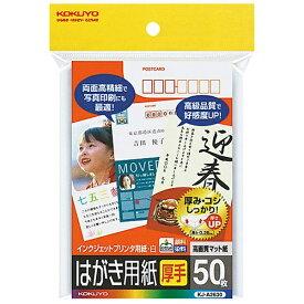 コクヨ KOKUYO インクジェットプリンタ用紙 マット紙 厚手 郵便番号枠付 (はがきサイズ・50枚) 白色度88%程度 KJ-A2630[KJA2630]【wtcomo】