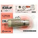日東工器 ガス機器用ソケット 「ガスタッチ DM型」 G3SS-DM[G3SSDM]