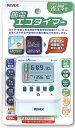 リーベックス REVEX 【屋内用】デジタルプログラムタイマー ET55D