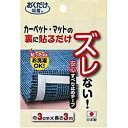 サンコー SANKO すべり止めテープ KD-32[KD32]