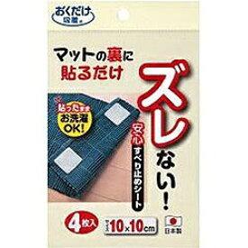 サンコー すべり止めシート (4枚入り) KD-31[KD31]
