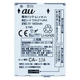 au エーユー 【au純正】 電池パック CAL21UAA [CAL21対応]