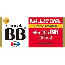 【第3類医薬品】 チョコラBBプラス(180錠)〔ビタミン剤〕【wtmedi】エーザイ Eisai