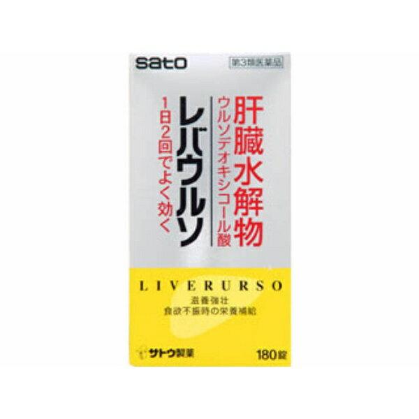 【第3類医薬品】 レバウルソ(180錠)〔ビタミン剤〕佐藤製薬 sato