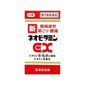 【第3類医薬品】 新ネオビタミンEXクニヒロ(60錠)〔ビタミン剤〕【wtmedi】皇漢堂製薬