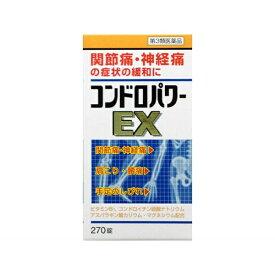 【第3類医薬品】 コンドロパワーEX錠(270錠)〔ビタミン剤〕【wtmedi】皇漢堂製薬