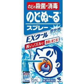 【第3類医薬品】 のどぬーるスプレーEXクール (15mL)【wtmedi】小林製薬 Kobayashi