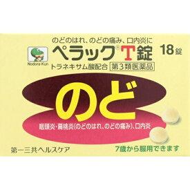 【第3類医薬品】 ペラックT錠(18錠)第一三共ヘルスケア