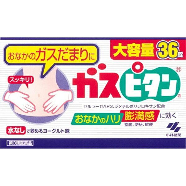 【第3類医薬品】 ガスピタンa(36錠)〔整腸剤〕小林製薬