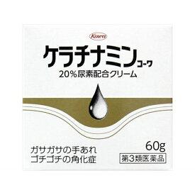 【第3類医薬品】 ケラチナミンコーワ20%尿素配合クリーム(60g)【wtmedi】KOWA 興和