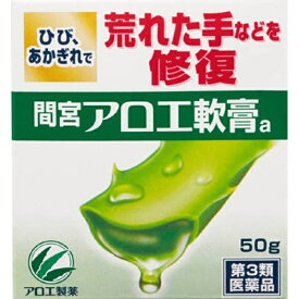 【第3類医薬品】 間宮アロエ軟膏(50g)【wtmedi】小林製薬 Kobayashi