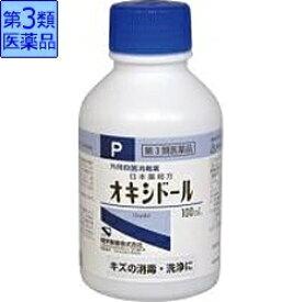 【第3類医薬品】 オキシドール(100mL)【wtmedi】健栄製薬