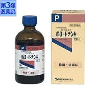 【第3類医薬品】 希ヨードチンキ(100mL)【wtmedi】健栄製薬 KENEI Pharmaceutical