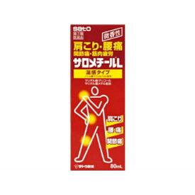 【第3類医薬品】 サロメチールL(80mL)【wtmedi】佐藤製薬 sato
