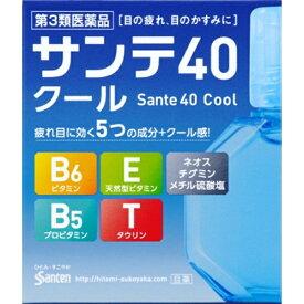 【第3類医薬品】 サンテ40クール(12mL)〔目薬〕【wtmedi】参天製薬 santen