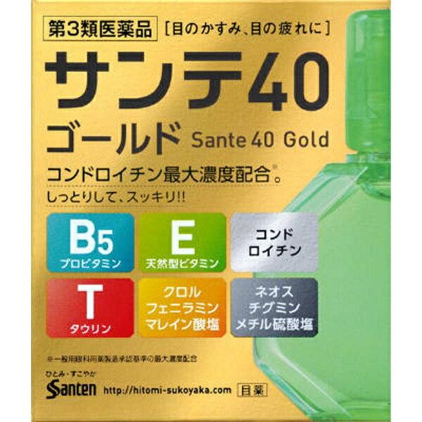 【第3類医薬品】 サンテ40ゴールド(12mL)〔目薬〕参天製薬 santen