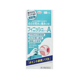【第3類医薬品】 フィニッシュコーワA(18mL)【wtmedi】KOWA 興和
