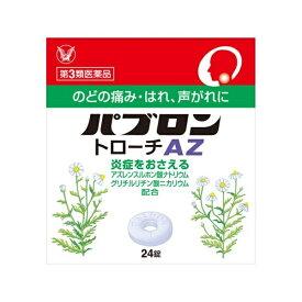 【第3類医薬品】 パブロントローチAZ(24錠)【wtmedi】大正製薬 Taisho