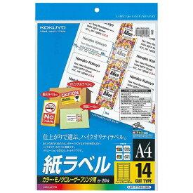 コクヨ KOKUYO マルチラベル カラーレーザー&コピー LBP-F7163-20N [A4 /20シート /14面][LBPF716320]【wtcomo】