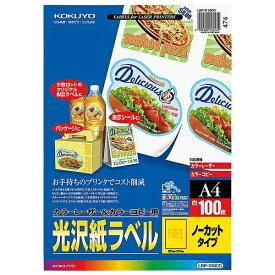 コクヨ KOKUYO マルチラベル カラーレーザー&コピー 白 LBP-G1900 [A4 /100シート /1面 /光沢][LBPG1900]【wtcomo】