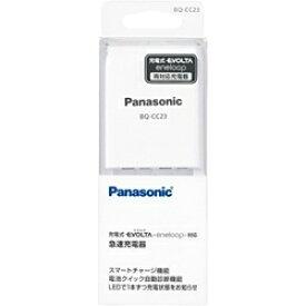 パナソニック Panasonic BQ-CC23 BQ-CC23 充電器 [充電器のみ /単3形〜単4形兼用][BQCC23] panasonic