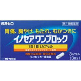 【第1類医薬品】 イノセアワンブロック(3カプセル)〔胃腸薬〕【第一類医薬品ご購入の前にを必ずお読みください】佐藤製薬 sato