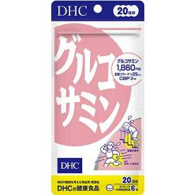 DHC ディーエイチシー DHC(ディーエイチシー) グルコサミン 20日分(120粒)〔栄養補助食品〕【wtcool】